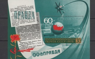 (S1532) USSR, 1978 (Post and Telegraph Department of USSR)